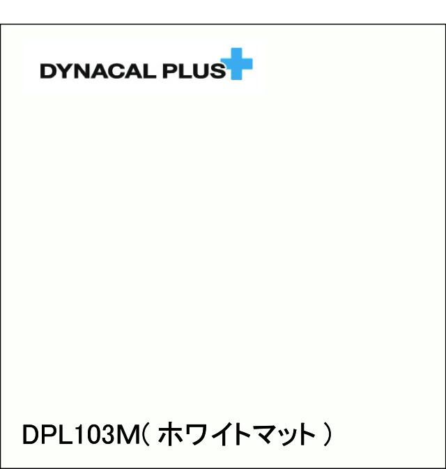 ダイナカルプラスDPL103M(白マット/グレー糊) 1020mm×10m