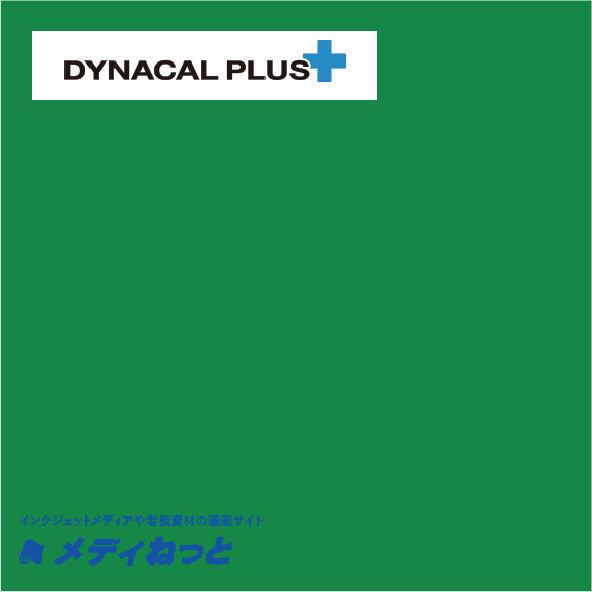ダイナカルプラスDPL505(裏面糊色:白) 1020mm×10m