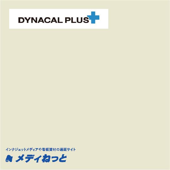 ダイナカルプラスDPL901(裏面糊色:クリアー) 1020mm×10m