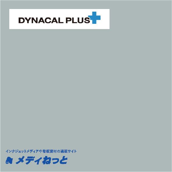 ダイナカルプラスDPL902(裏面糊色:クリアー) 1020mm×10m