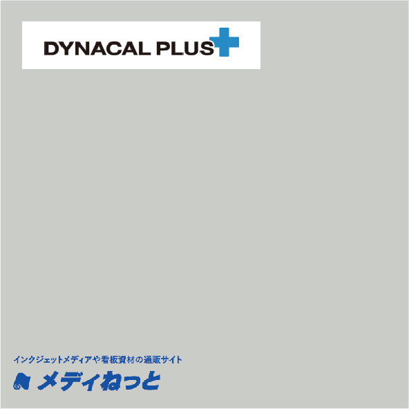 ダイナカルプラスDPL903(裏面糊色:クリアー) 1020mm×10m