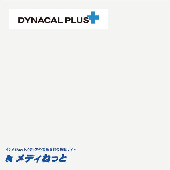 ダイナカルプラスDPL904(裏面糊色:クリアー) 1020mm×10m