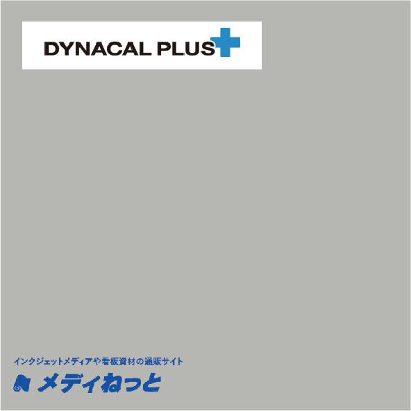 ダイナカルプラスDPL905(裏面糊色:クリアー) 1020mm×10m