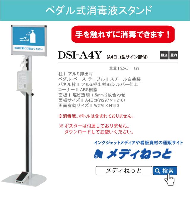 【ペダル式アルコール消毒液スタンド】DSI-A4Y A4ヨコ