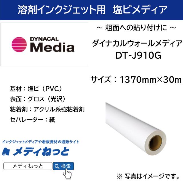 ダイナカルウォールメディア DT-J910G(塩ビグロス/グレー強粘着糊) 1370mm×30M