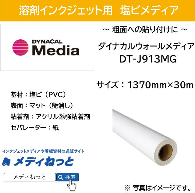ダイナカルウォールメディア DT-J913MG(塩ビマット/グレー強粘着糊) 1370mm×30M