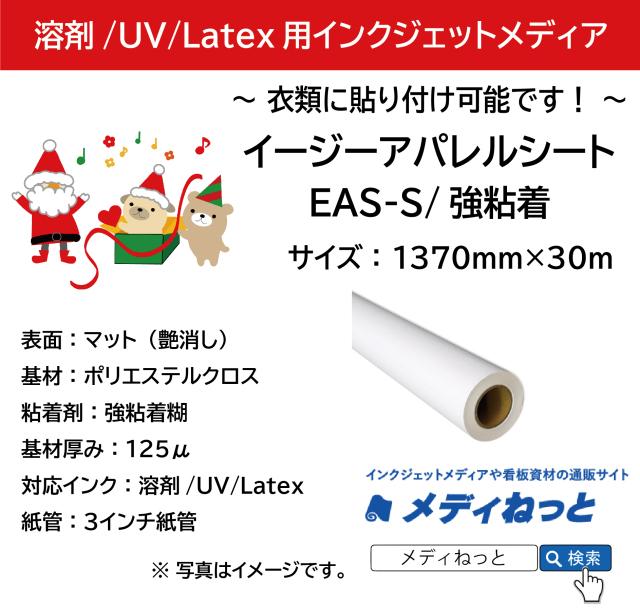【衣類に貼り付け可能!】イージーアパレルシート(EAS-S/強粘着) 1370mm×30m