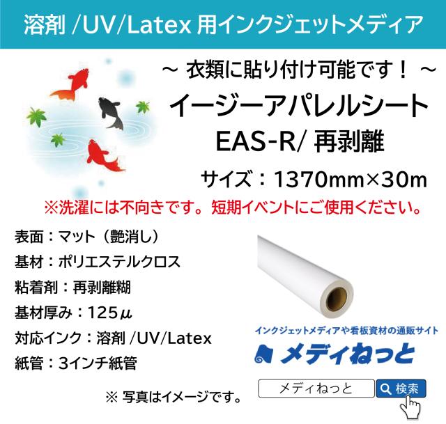 【衣類に貼り付け可能!】イージーアパレルシート(EAS-R/再剥離) 1370mm×30m