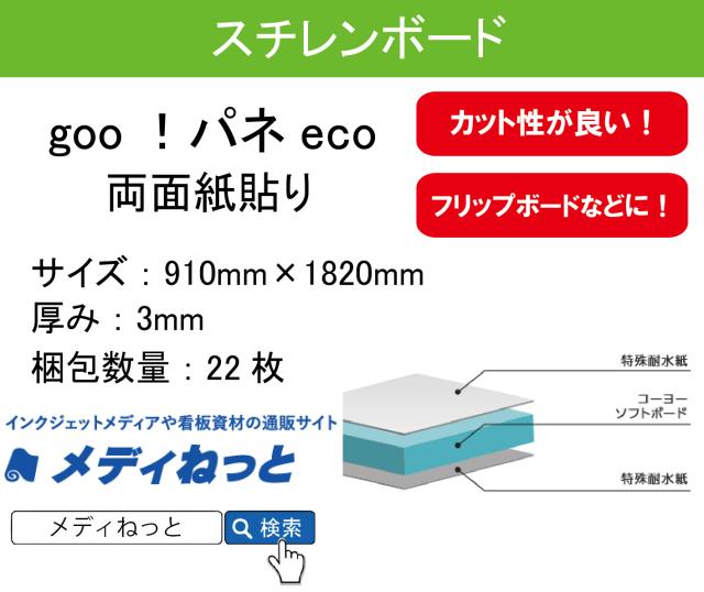 goo!パネeco(両面紙貼り)厚み:3mm/サイズ:910mm×1820mm【22枚入り】