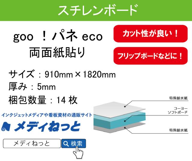 goo!パネeco(両面紙貼り)厚み:5mm/サイズ:910mm×1820mm【14枚入り】