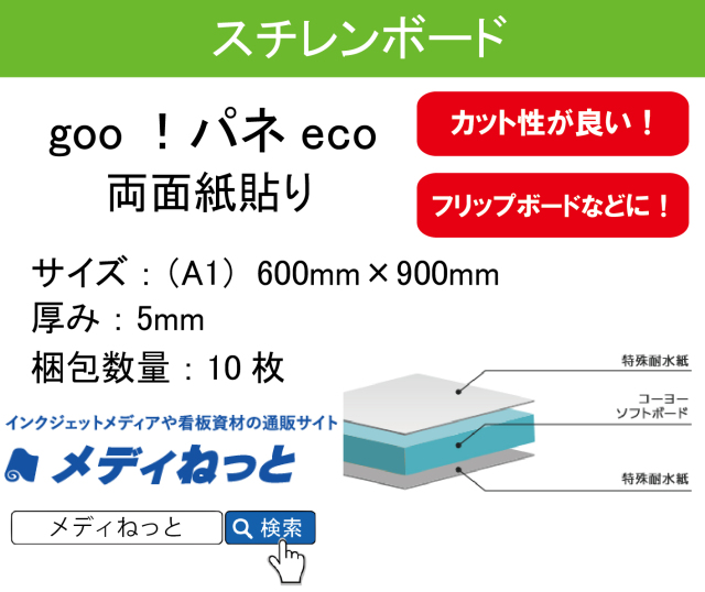 goo!パネeco(両面紙貼り)厚み:5mm/サイズ:(A1)600mm×900mm【10枚入り】