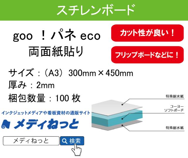 goo!パネeco(両面紙貼り)厚み:2mm/サイズ:(A3)300mm×450mm【100枚入り】