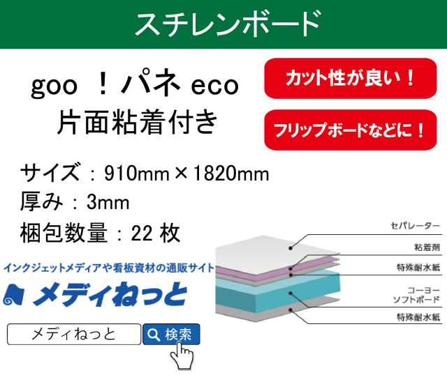 goo!パネecoタック(片面粘着付き)厚み:3mm/サイズ910mm×1820mm【22枚入り】