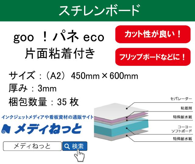 goo!パネecoタック(片面粘着付き)厚み:3mm/サイズ:(A2)450mm×600mm【35枚入り】