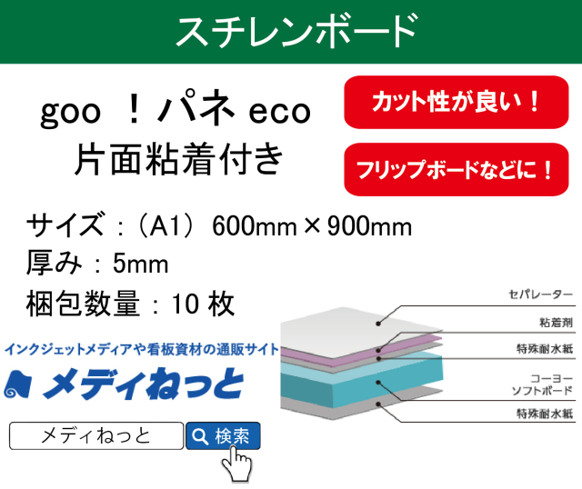 goo!パネecoタック(片面粘着付き)厚み:5mm/サイズ:(A1)600mm×900mm【10枚入り】