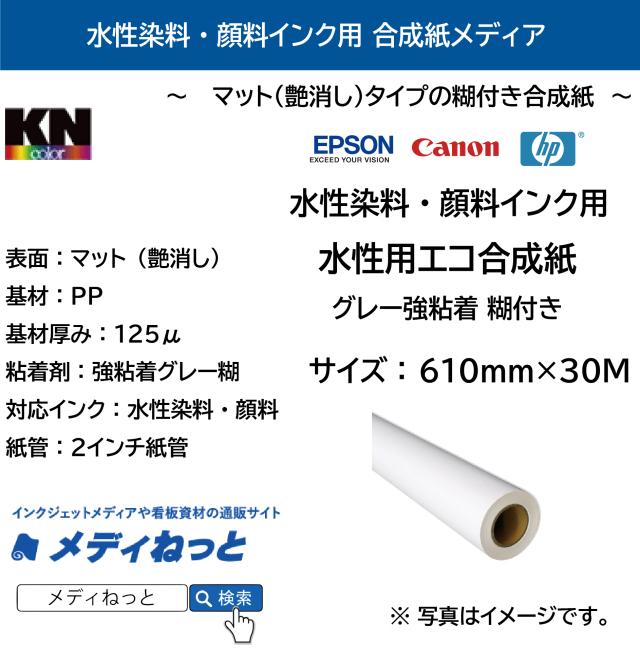 【2本セット】水性用エコ合成紙 グレー強粘着 糊付き 610mm×30M