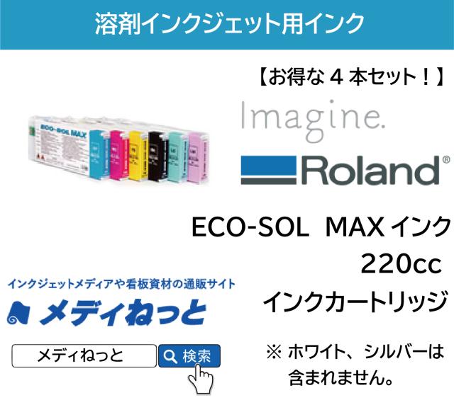 【お得な4本セット】ECO-SOL MAXインク 220cc 《ESL3》