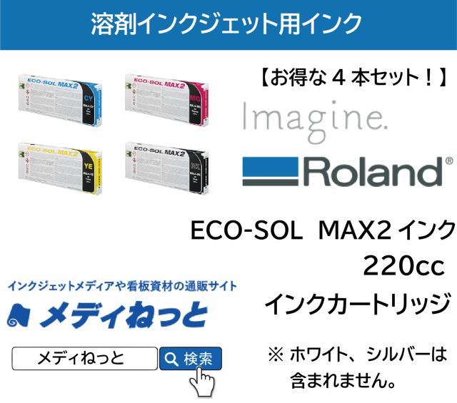【お得な4本セット】ECO-SOL MAX2インク 220cc 《ESL4》