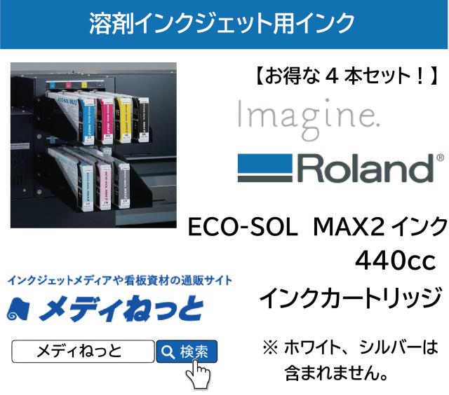 【お得な4本セット】ECO-SOL MAX2インク 440cc 《ESL4-4》