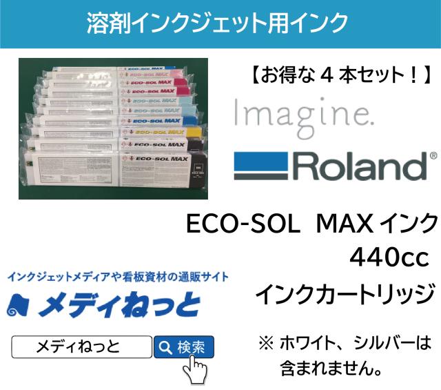 【お得な4本セット】ECO-SOL MAXインク  440cc 《ESL3-4》