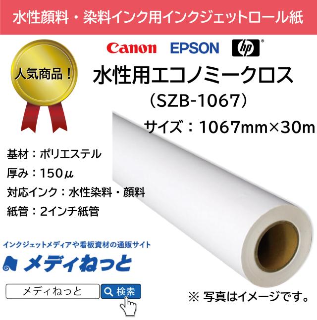 水性用エコノミークロス(SZB-1067) 1067mm×30m