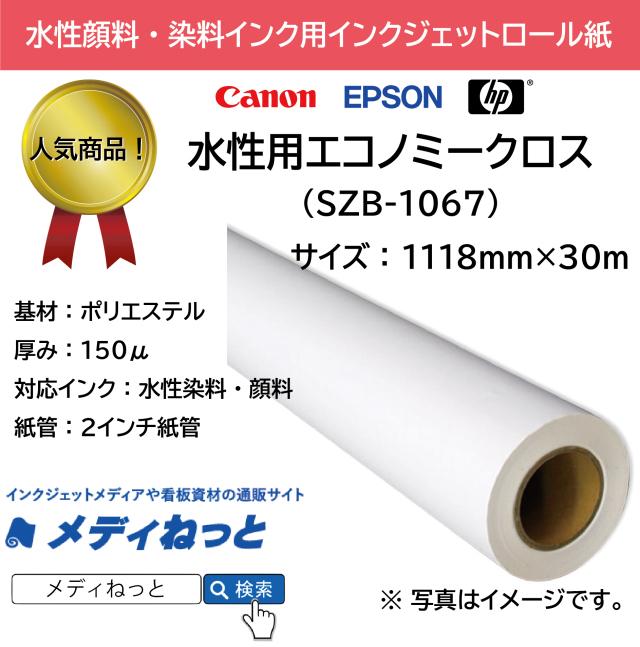 水性用エコノミークロス(SZB-1118) 1118mm×30m