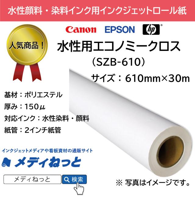 水性用エコノミークロス(SZB-610) 610mm×30m