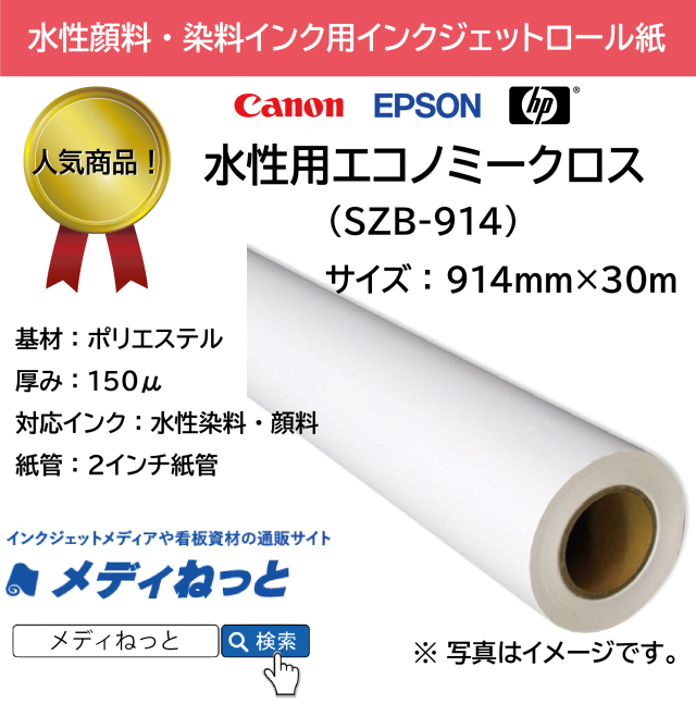 水性用エコノミークロス(SZB-914) 914mm×30m