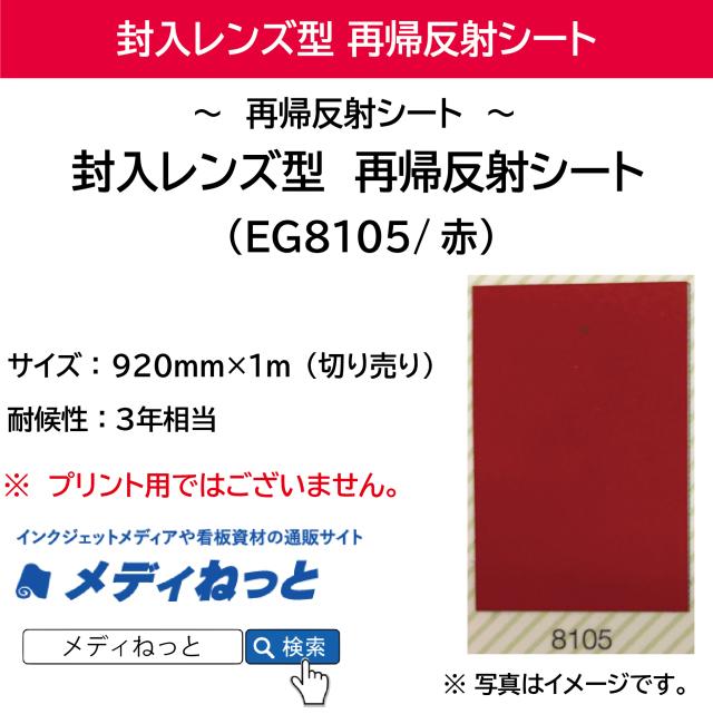 封入レンズ型 再帰反射シート(EG8105)赤 920mm×1m(切り売り)