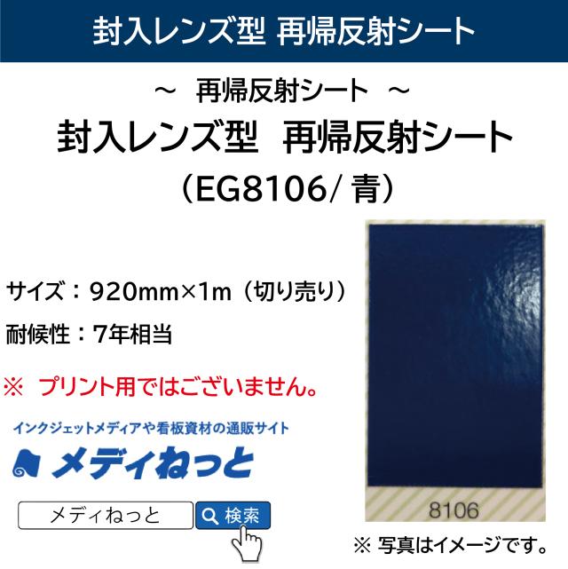 封入レンズ型 再帰反射シート(EG8106)青 920mm×1m(切り売り)