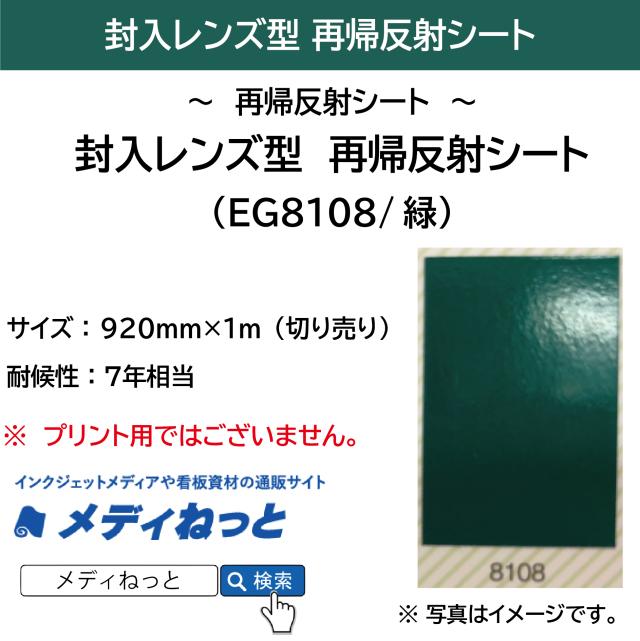 封入レンズ型 再帰反射シート(EG8108)緑 920mm×1m(切り売り)