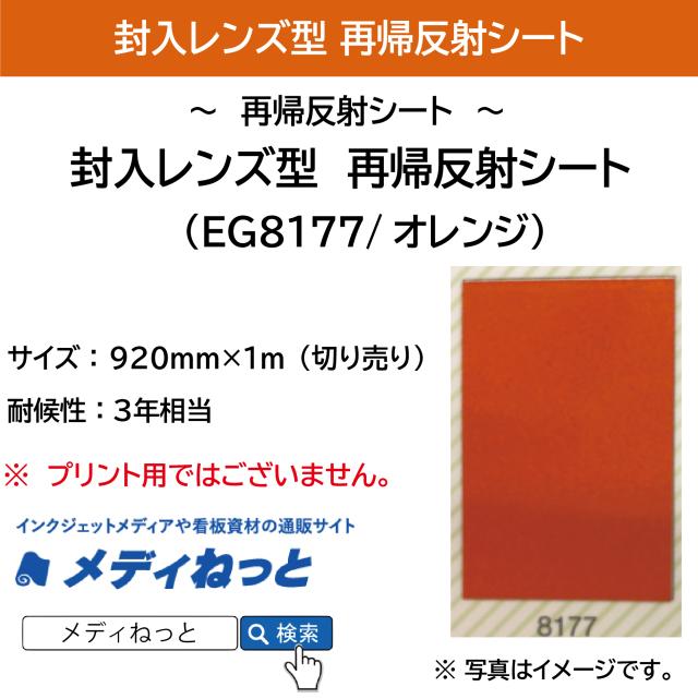 封入レンズ型 再帰反射シート(EG8177)オレンジ 920mm×1m(切り売り)