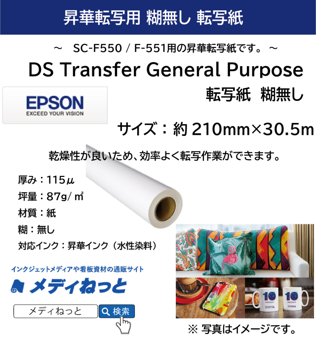 昇華転写用 転写紙 DS Transfer General Purpose 約210mm×30.5M(EPSON SC-F550/SC-F551用)