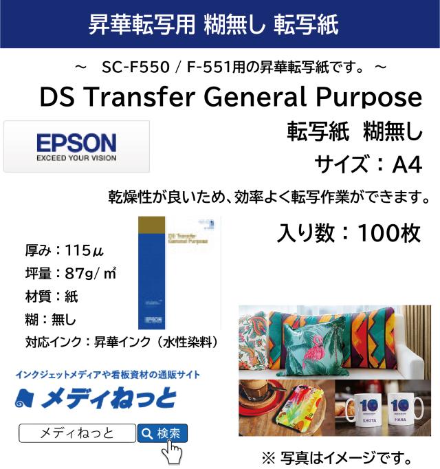 【100枚セット】昇華転写用 転写紙 DS Transfer General Purpose A4(EPSON SC-F550/SC-F551用)