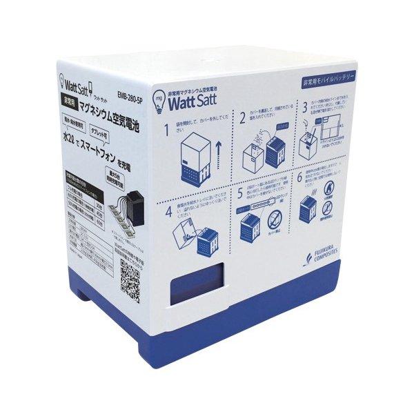 Watt Satt(EMB-280-5P) 非常用マグネシウム空気電池
