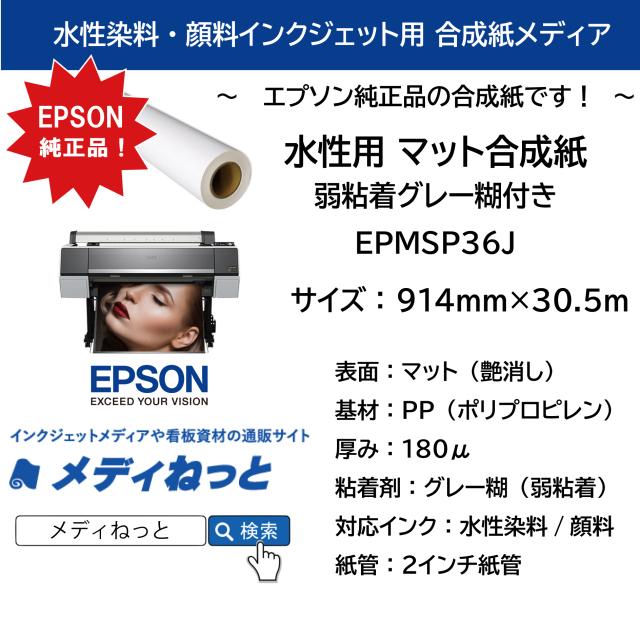 水性用マット合成紙 弱粘着グレー糊付き(EPMSP36J)エプソン純正紙 914mm×30.5m(36インチ)