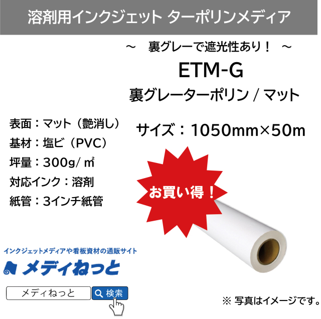 溶剤用 薄手マットターポリン裏グレー(ETM-G) 1050mm×50m