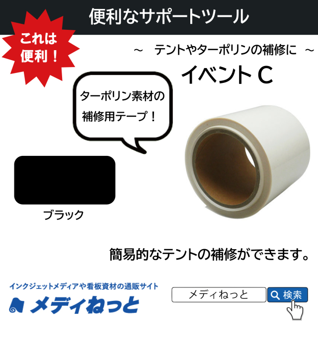 イベントC ブラック (強力粘着補修用テープ)