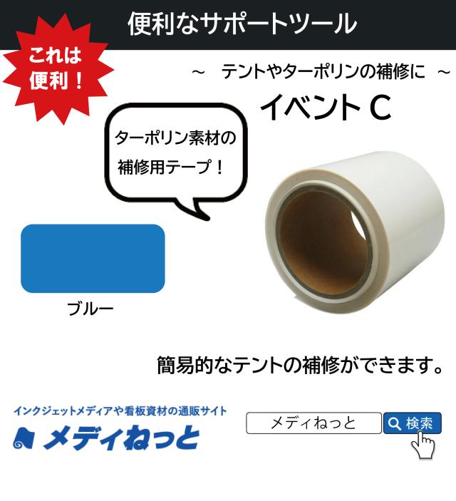 イベントC ブルー (強力粘着補修用テープ)