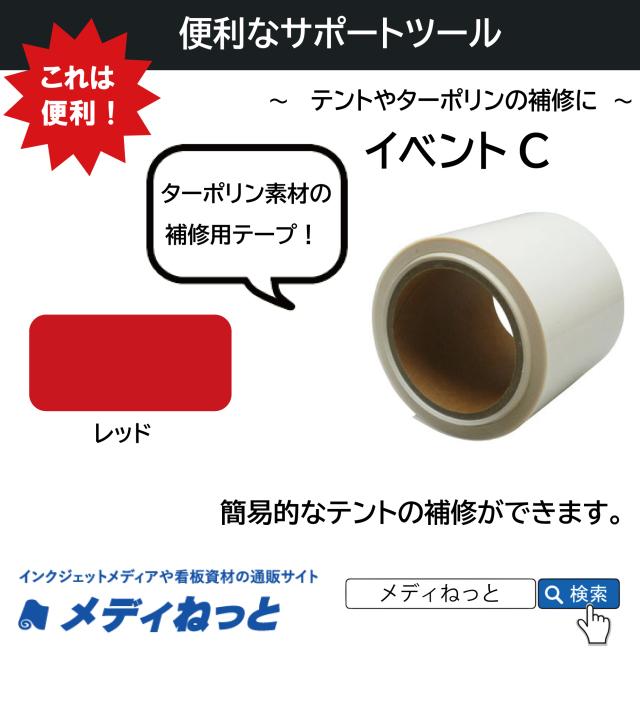 イベントC レッド (強力粘着補修用テープ)