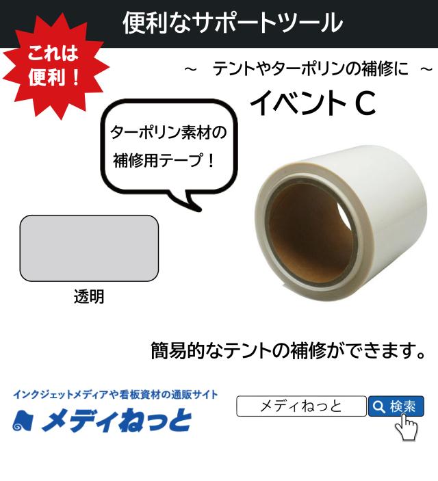 イベントC 透明 (強力粘着補修用テープ)