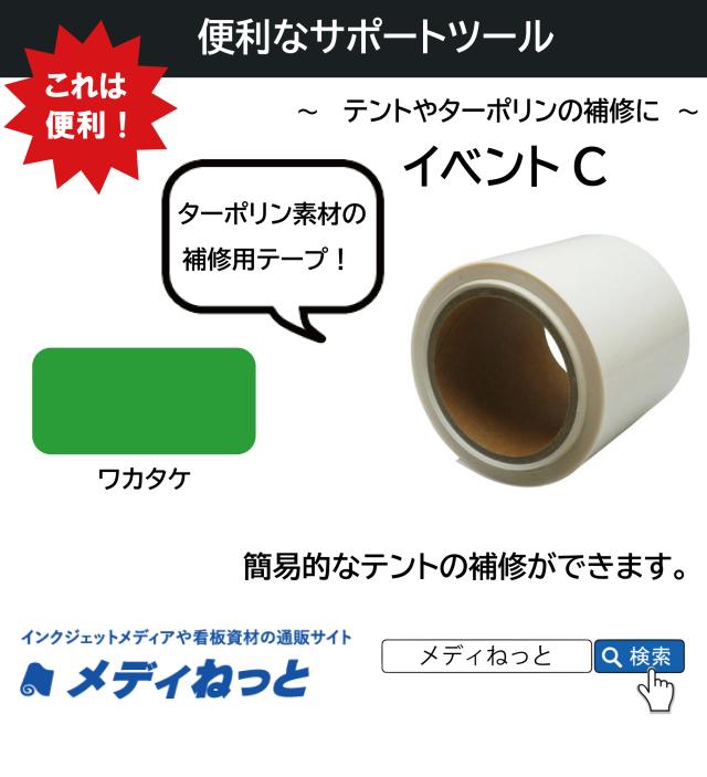イベントC ワカタケ (強力粘着補修用テープ)