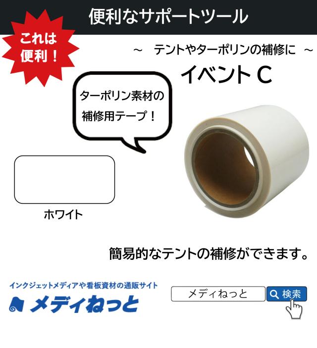 イベントC ホワイト (強力粘着補修用テープ)