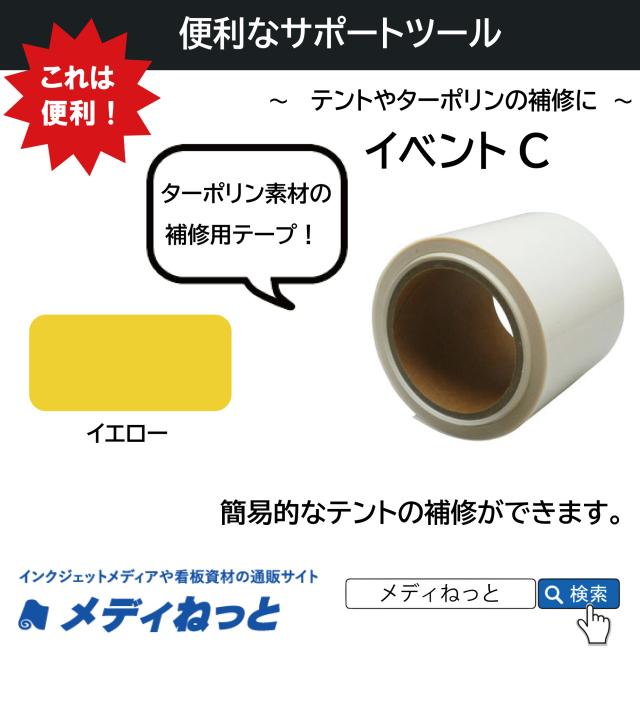 イベントC イエロー (強力粘着補修用テープ)