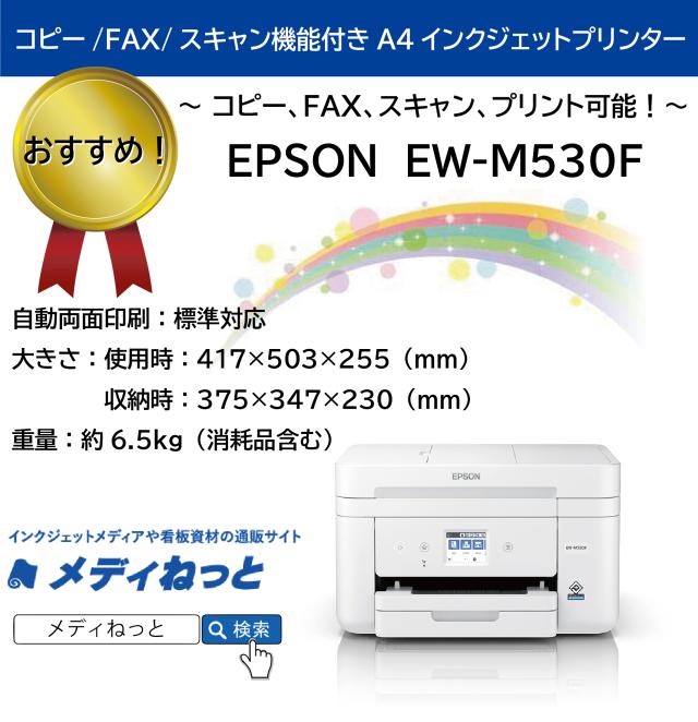 【水性プリンター】EPSON(エプソン) EW-M530F 4色機 A4(コピー/スキャン/FAX)