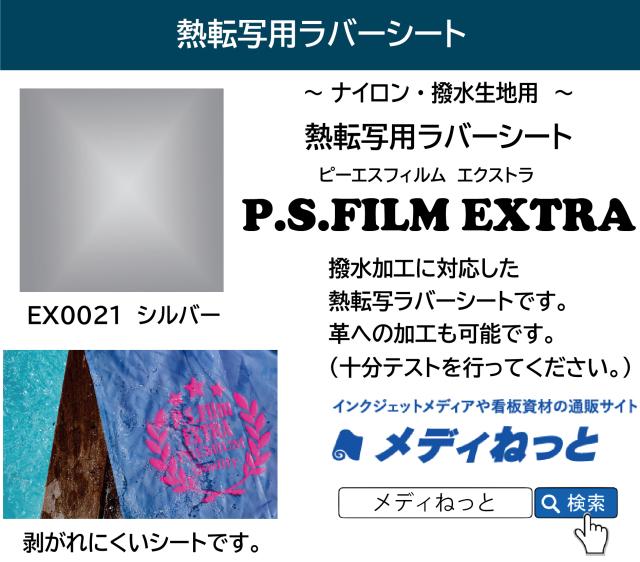 【ナイロン・撥水生地用】熱転写用 ラバーシート(P.S.FILM EXTRA/ピーエスフィルムエクストラ)EX0021シルバー 500mm×25M