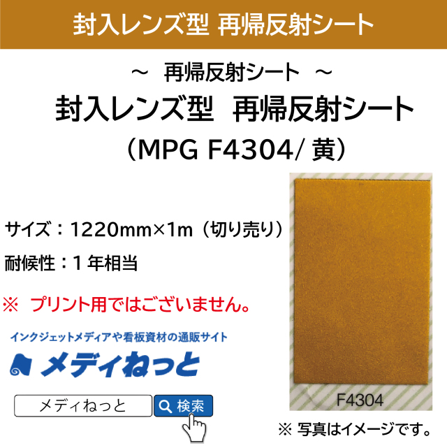 封入レンズ型 再帰反射シート(MPG F4304)黄 1220mm×1m(切り売り)