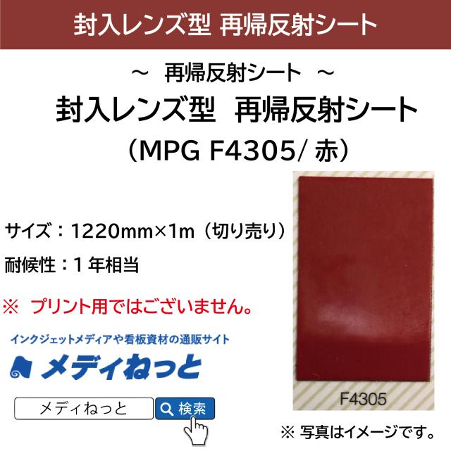 封入レンズ型 再帰反射シート(MPG F4305)赤 1220mm×1m(切り売り)