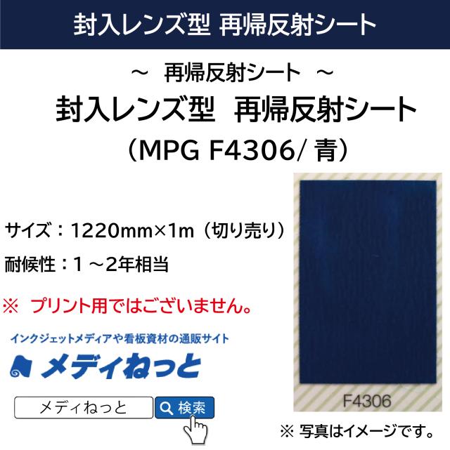 封入レンズ型 再帰反射シート(MPG F4306)青 1220mm×1m(切り売り)