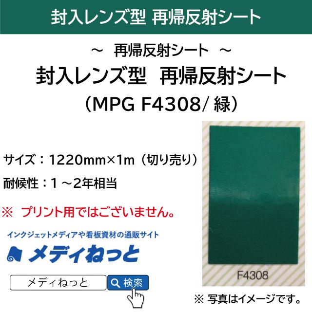 封入レンズ型 再帰反射シート(MPG F4308)緑 1220mm×1m(切り売り)